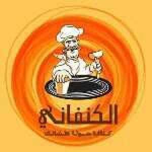 al-kanafany-salmiya-2-kuwait
