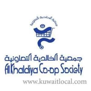 al-khaldiya-co-operative-society-khaldiya-2-1-kuwait