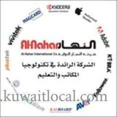 al-nahar-international-company-kuwait