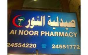 al-noor-pharmacy-kuwait