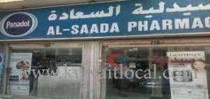 al-saada-pharmacy-hawally-kuwait