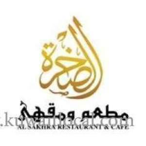 al-sakhra-restaurant-cafe-salmiya-kuwait