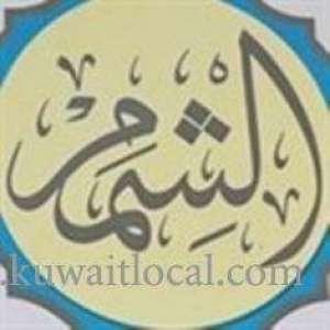 al-shemam-restaurant-shweikh-kuwait