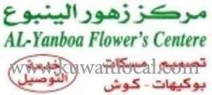 al-yanboa-flowers-center-farwaniya-kuwait