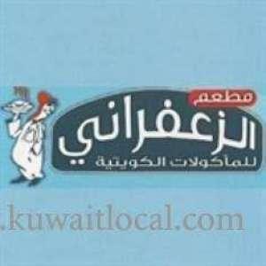 al-zaafarani-restaurant-hawally-kuwait