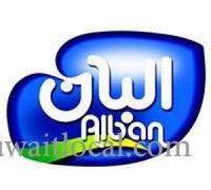 Alban Dairy Company | Kuwait Local