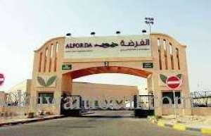 alforda-kuwait