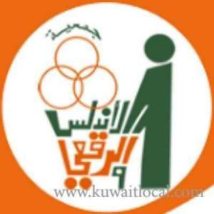 andalus-co-operative-society-andalus-2-kuwait