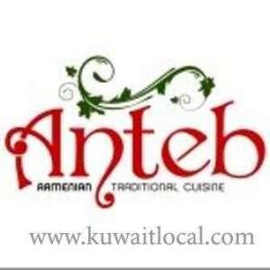 anteb-armenian-restaurant-kuwait