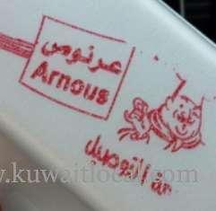 arnous-bakery-kuwait