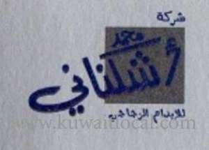 ashkanani-mohammad-company-kuwait
