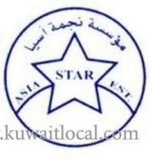 asia-star-establishment-kuwait