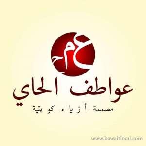 awatif-alhai-kuwait