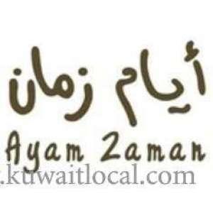 ayam-zaman-restaurant-farwaniya-kuwait