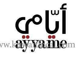 ayyame-restaurant-fnaitees-kuwait