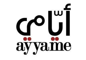 ayyame-restaurant-mubarak-al-kabeer-kuwait