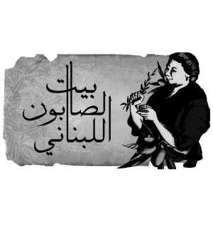 bayt-al-saboun-al-loubnani-al-kout-mall-kuwait