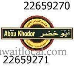 beit-abou-khodor-restaurant-kuwait