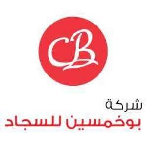 bukhamseen-carpets-dajeej-2-kuwait