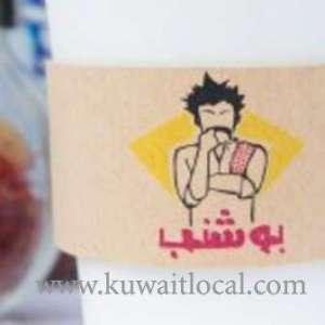 bushanab-restaurant-salmiya-kuwait