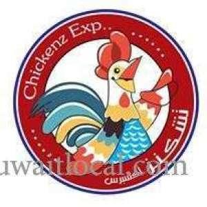 chickenz-express-restaurant-al-ardiya-kuwait