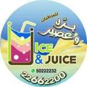 cold-and-juice-ice-and-juice--kuwait