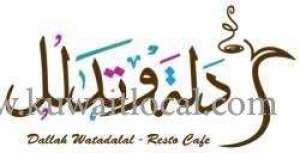 dallah-watadalal-resto-cafe-salmiya-1-kuwait