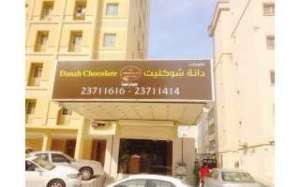 danah-chocolate-abu-halifa-kuwait