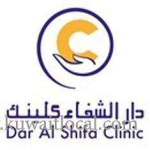 dar-al-shifa-clinic-salmiya-kuwait