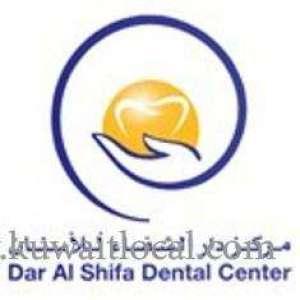 dar-al-shifa-dental-center-kuwait