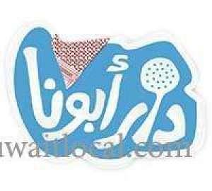 dar-obona-restaurant-salmiya-kuwait