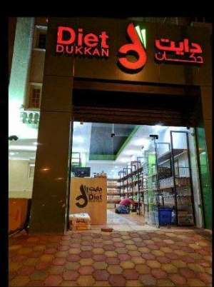 diet-dukkan-sports-nutrition-store_kuwait