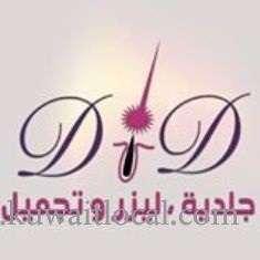 divaderma-clinic-kuwait