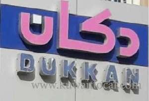 dukkan-grocery-store-salmiya-kuwait