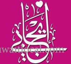 eejaabee-restaurant-hawally-kuwait