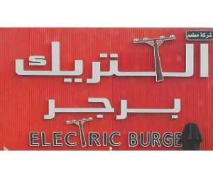 electric-burger-restaurant-kuwait