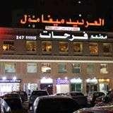 farahat-restaurant-hawally-kuwait