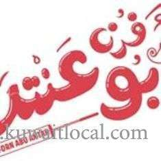 forn-abou-antar-restaurant-salmiya-kuwait