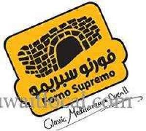 forno-supremo-restaurant-fintas-kuwait