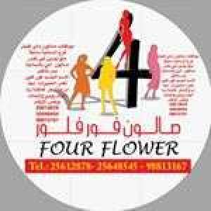 four-flower-saloon-kuwait