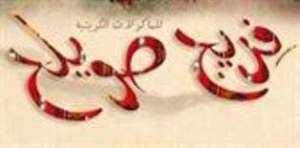 freej-suwaileh-restaurant-salmiya-kuwait