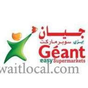 geant-easy-supermarket-hawally-kuwait