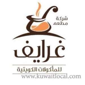 gharayef-restaurant-jahra-kuwait