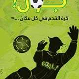 goal-court-kuwait-city_kuwait