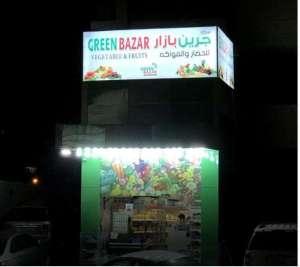green-bazar-salmiya-kuwait