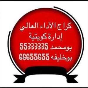 h-p-garage-kuwait