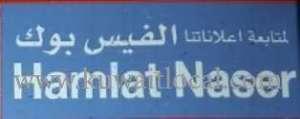 hamlat-nser-daiya-kuwait