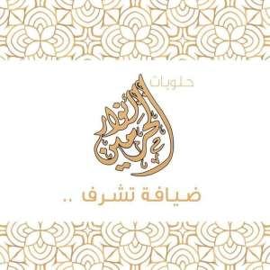 haramin-sweets-and-pastries-fahaheel-kuwait