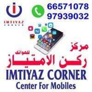 imtiyaz-corner-center-for-mobile-phones-and-computer-kuwait