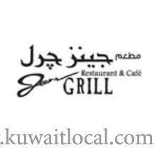 jeans-grill-restaurant-cafe-sharq-1-kuwait